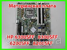 Материнская плата LGA 1155 HP 6300 SFF, 8300 SFF, 6200 SFF, 8200 SFF  DDR3