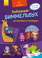 Виммельбух для маленьких почемучек (рус), Ранок (А1109001Р)