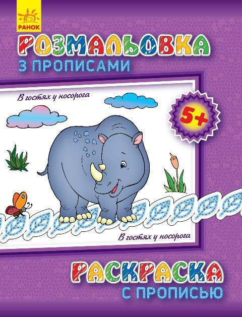 Раскраска с прописями. В гостях у носорога (ру) 551008