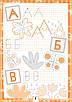 Прописи : А, Б, В (у) 695005, фото 6