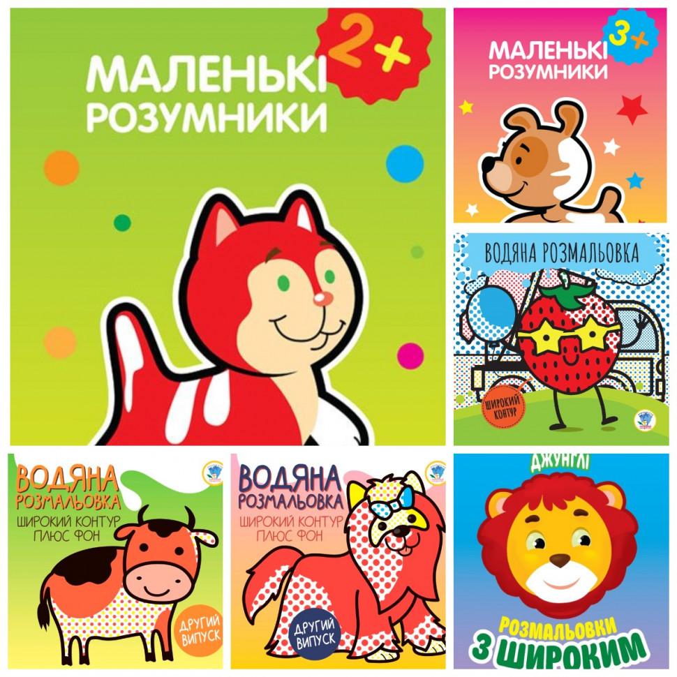 """Збірка 24."""" Мал.розумники"""" 986345"""