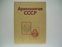 Авдусин Д.А. Археология СССР.