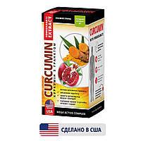 Для иммунитета, противовирусное, антимикробное действие, Куркумин с гранатом №30