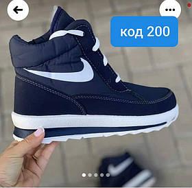 Зимние кроссовки - дутики на меху в стиле Nike 200