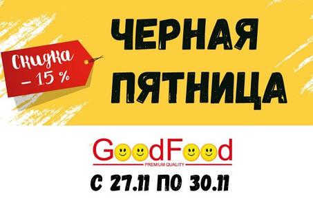 Чёрная пятница от GoodFood!