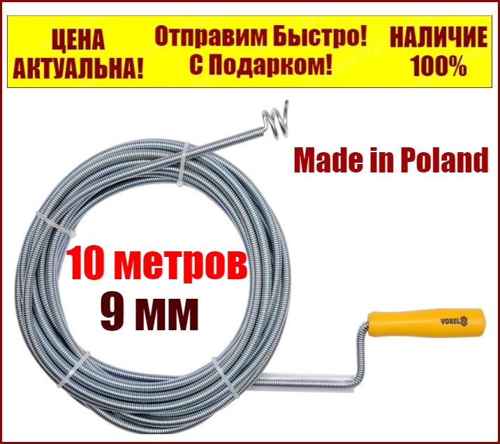 """Трос для прочистки труб усиленный """"змейка"""", 9 мм, 10 м Vorel 55545"""