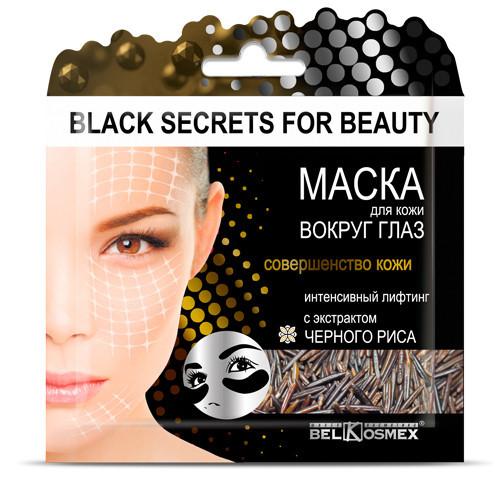 Маска для кожи вокруг глаз совершенство кожи BLACK S. for beauty BelKosmex 3г. арт.7959