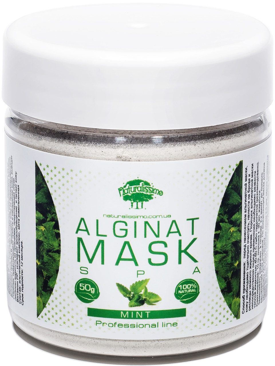 Альгінатна маска Naturalissimo з м'ятою 50г