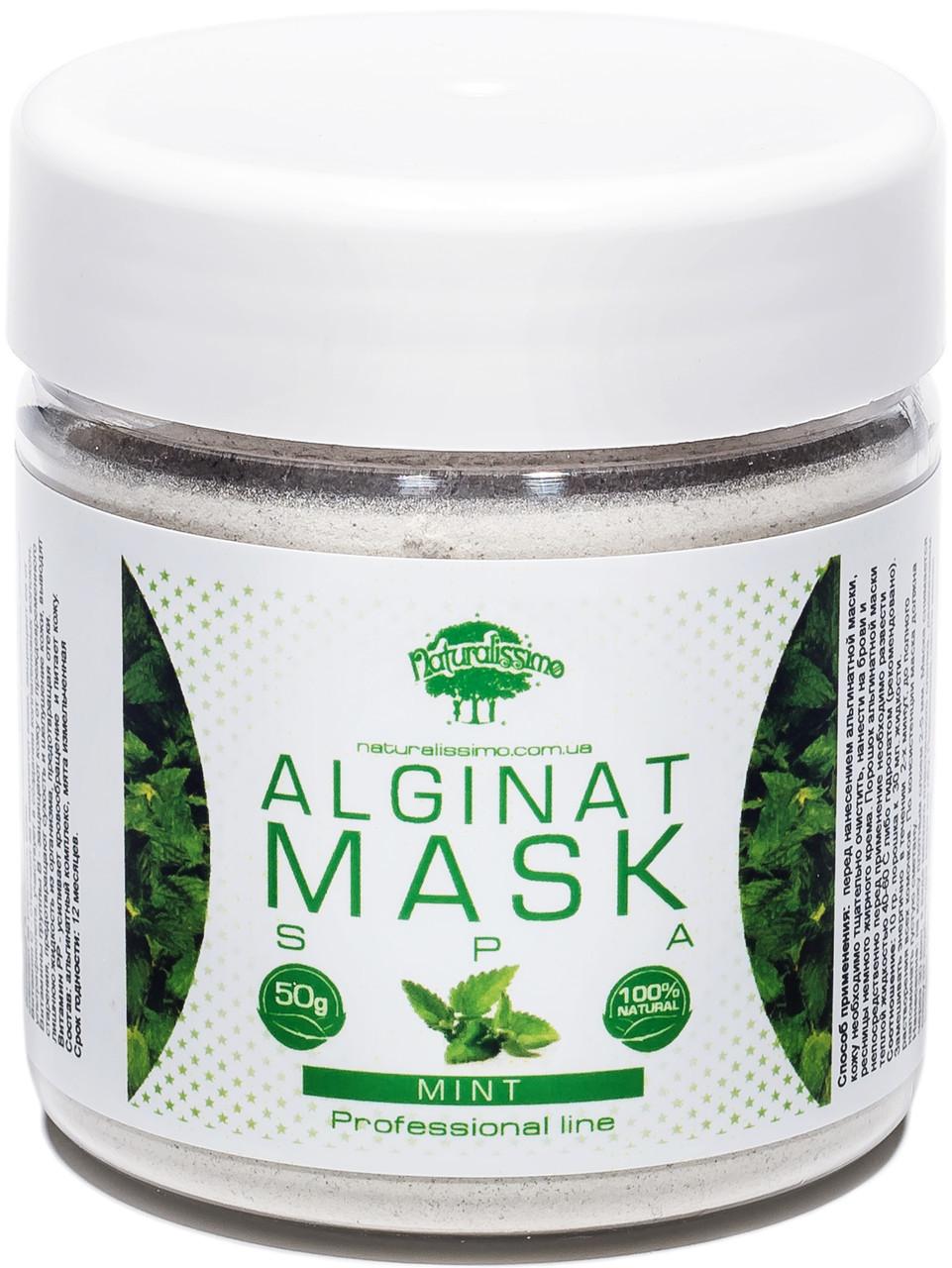 Альгинатная маска Naturalissimo с мятой 50г