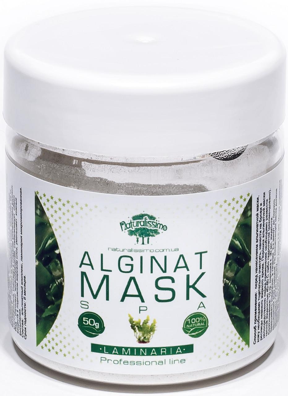 Альгинатная маска Naturalissimo с ламинарией 50г