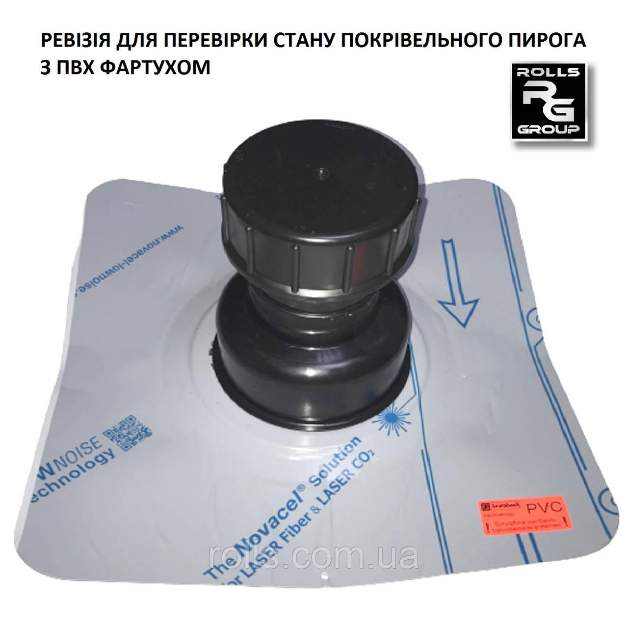 Rolls-Group-PVC Ревизия для проверки влажности кровельного пирога, фартук ПВХ - мембрана