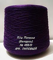 Полушерсть для вязания в бобинах (Полесье) № 455/0 - ЯРКИЙ ЛИЛОВЫЙ - 0,21кг