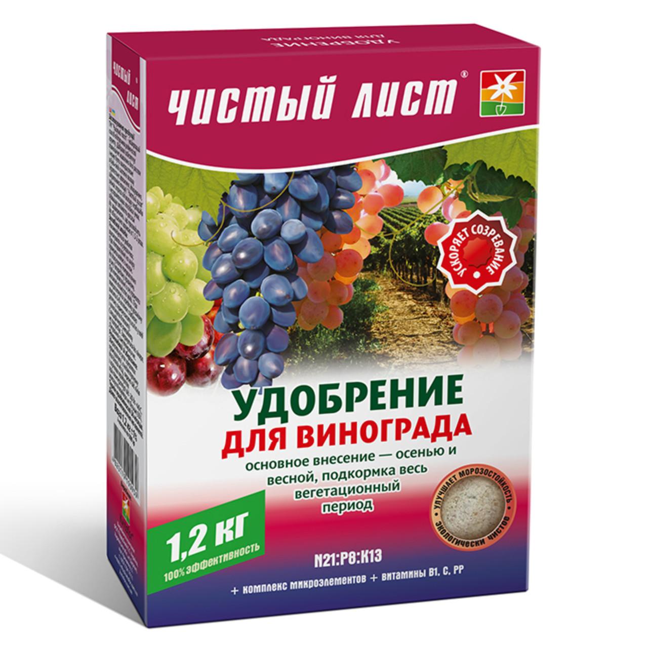 Удобрение Чистый лист для винограда 1.2 кг