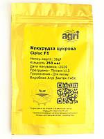 Семена САХАРНОЙ КУКУРУЗЫ Сириус F1 (250 семян) Agri Saaten