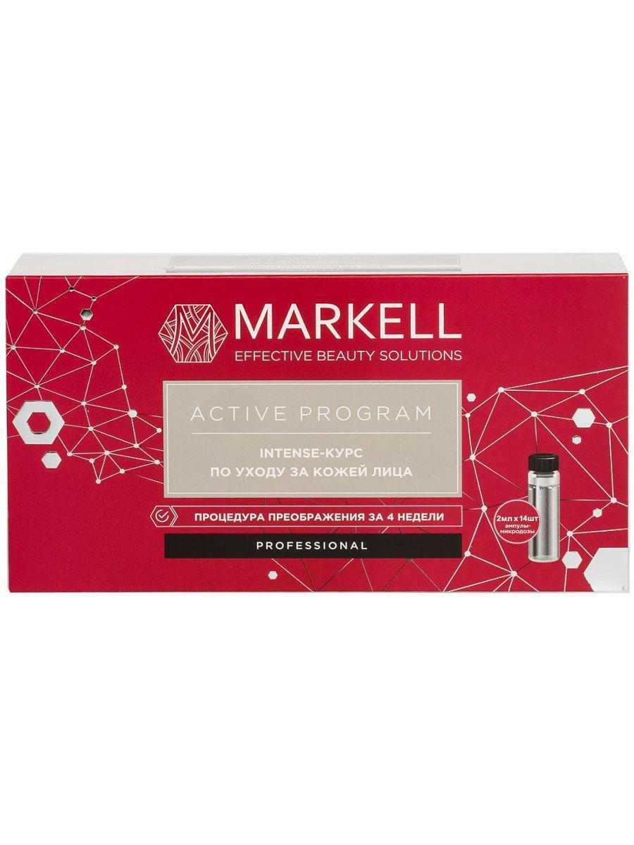 Professional Intense-курс по уходу за кожей лица Markell Active Program, 2 мл 14 шт арт. 17958