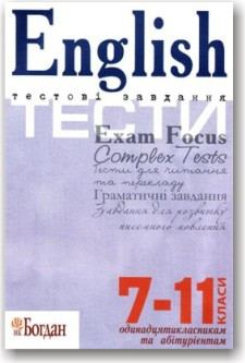 English. Exam Focus. Комплексний тест