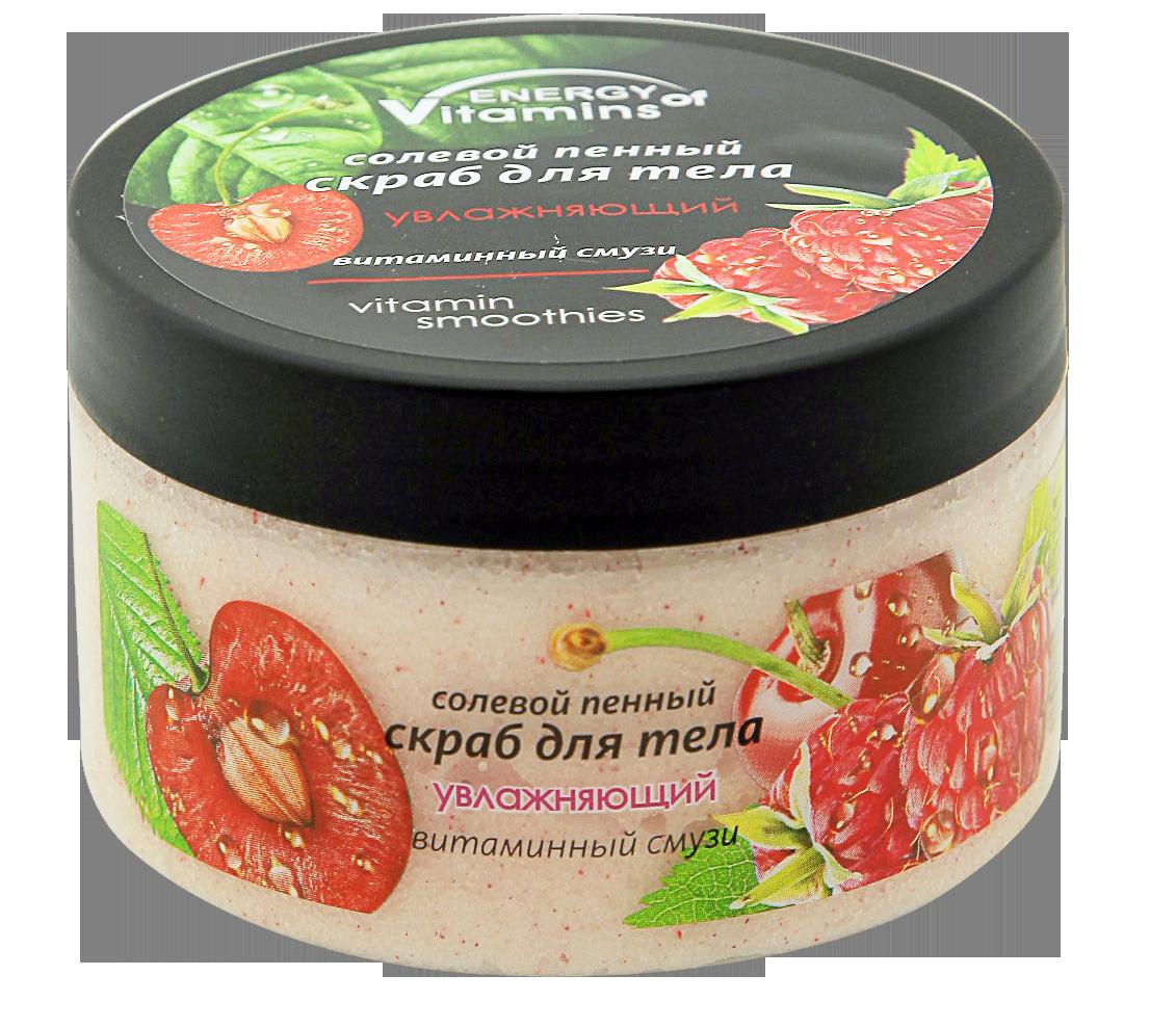Солевой пенный скраб для тела увлажняющий витаминный смузи ENERGY of Vitamins