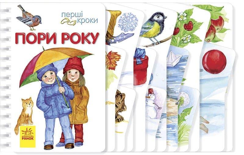 Книга-картонка для малышей Времена года (укр), Ранок (С410014У)