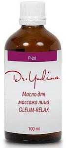 Масло для массажа лица OLEUM-RELAX Dr.Yudina 100мл арт.P20