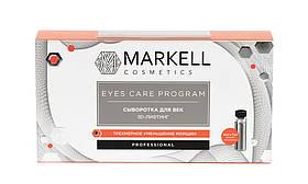 Сироватка для очей Markell Eyes Care Program 3D ліфтинг , 7 шт*2 мл арт. 16326
