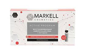 Сыворотка для лица Markell Active Program с пептидами, 7 шт*2 мл арт. 16616