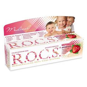 Гель для укрепления зубов для детей и подростков R.O.C.S. Medical Minerals со вкусом клубники, 45 гр