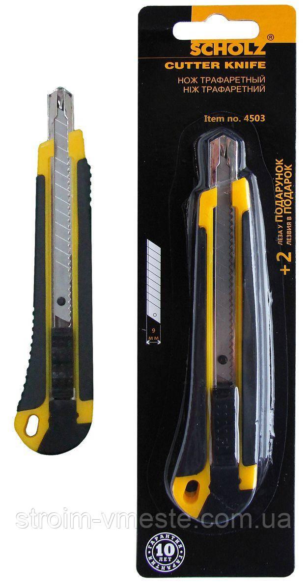 Нож трафаретный с автофиксатором + 2 лезвия SCHOLZ 4503 9 мм прорезиненный