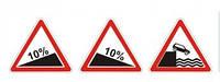 Знак дорожній трикутний ( ІІ типорозмір, тип плівки І)