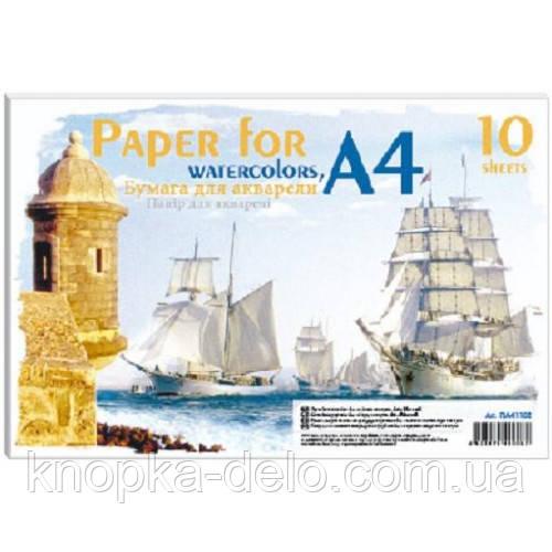 Папір для акварелі A4 10арк. (200г/м2)  в  п/п пакеті ПА4110Е