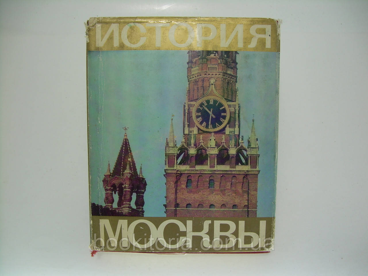 История Москвы. Краткий очерк (б/у).