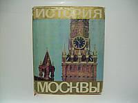 История Москвы. Краткий очерк (б/у)., фото 1