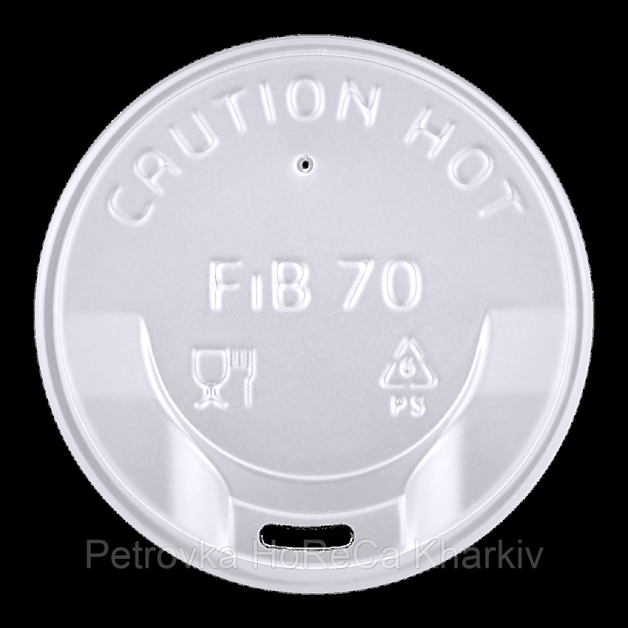 Кришка FiB 70 Біла 50шт/уп.175 склянку (1ящ/30уп/1500шт)