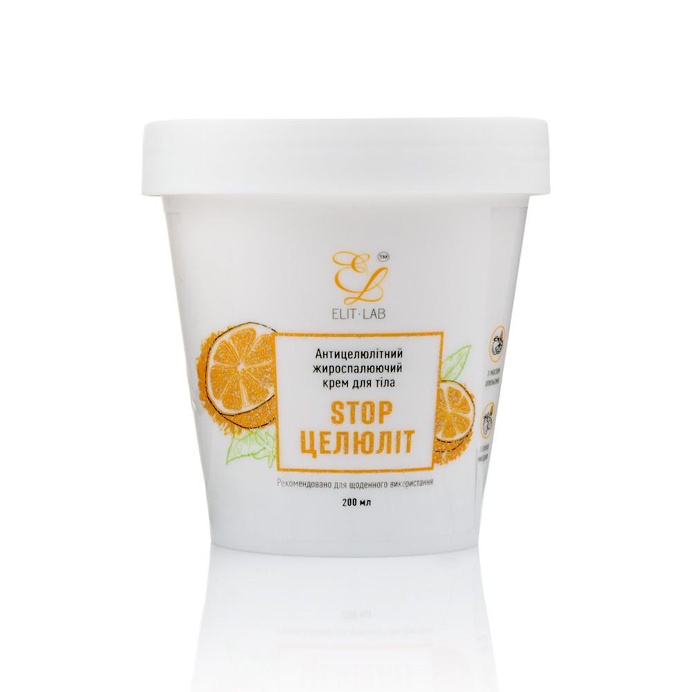 Антицеллюлитный жиросжигающий крем Апельсин Elit-Lab 200мл