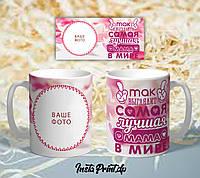 Чашка-подарок маме с вашим фото ,печать на чашке фото