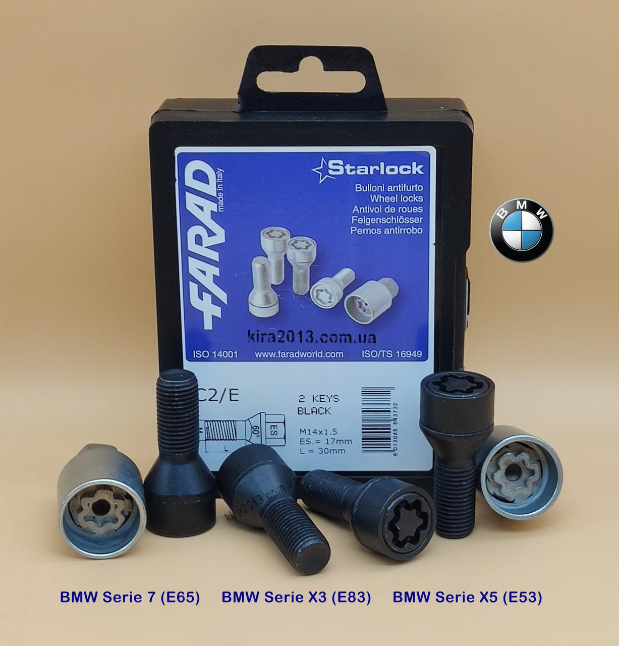 Секретки БМВ Farad StarLock C2/E-2CH BLACK черные, 2 ключа для BMW X5 E53, X3 E83, BMW 7 E65