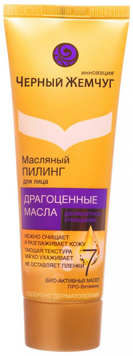 Масляный пилинг для лица Чёрный Жемчуг деликатное очищение 80 мл арт.6743
