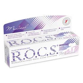 Гель для укрепления R.O.C.S. Medical Sensitive для чувствительных зубов, 45 гр (арт.03-02-014)