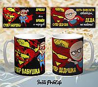 """Набор прикольных чашек """" Бабушка+ Дедушка"""" Парные чашки, печать на чашках"""