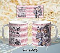 Популярная,чашка-подарок маме , печать на чашках