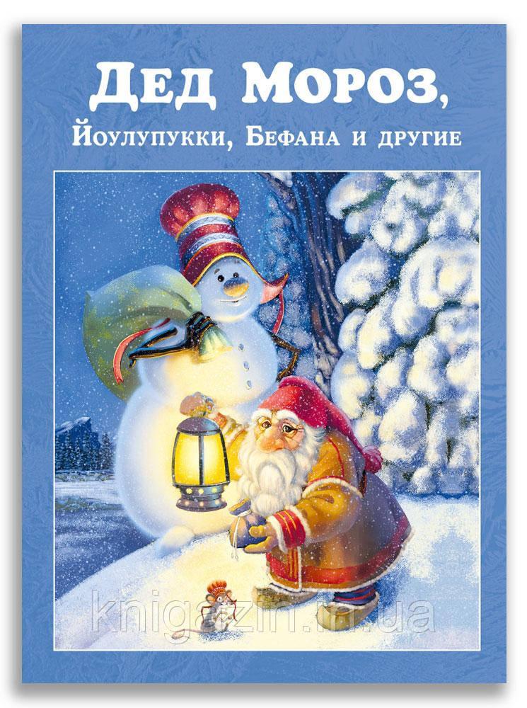 Книга Дед Мороз, Йоулупукки, Бефана и другие