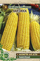 Кукурудза Лакомка (30 р.) (в упаковці 10 шт)