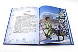 Книга Дед Мороз, Йоулупукки, Бефана и другие, фото 2