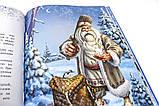Книга Дед Мороз, Йоулупукки, Бефана и другие, фото 5