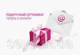 Электронные подарочные сертификаты