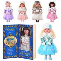 Кукла Василиса M 2266 RI