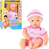 Кукла пупс Мой малыш Мила 5263