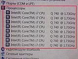 Игровой Ноутбук Dell Alienware M15X + (Core i7) + 8 ГБ RAM + Гарантия, фото 7