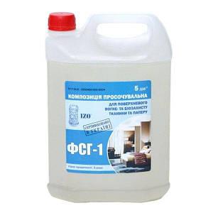 Огнебиозащитная пропитка ФСГ-1 (ткань, бумага) 1л
