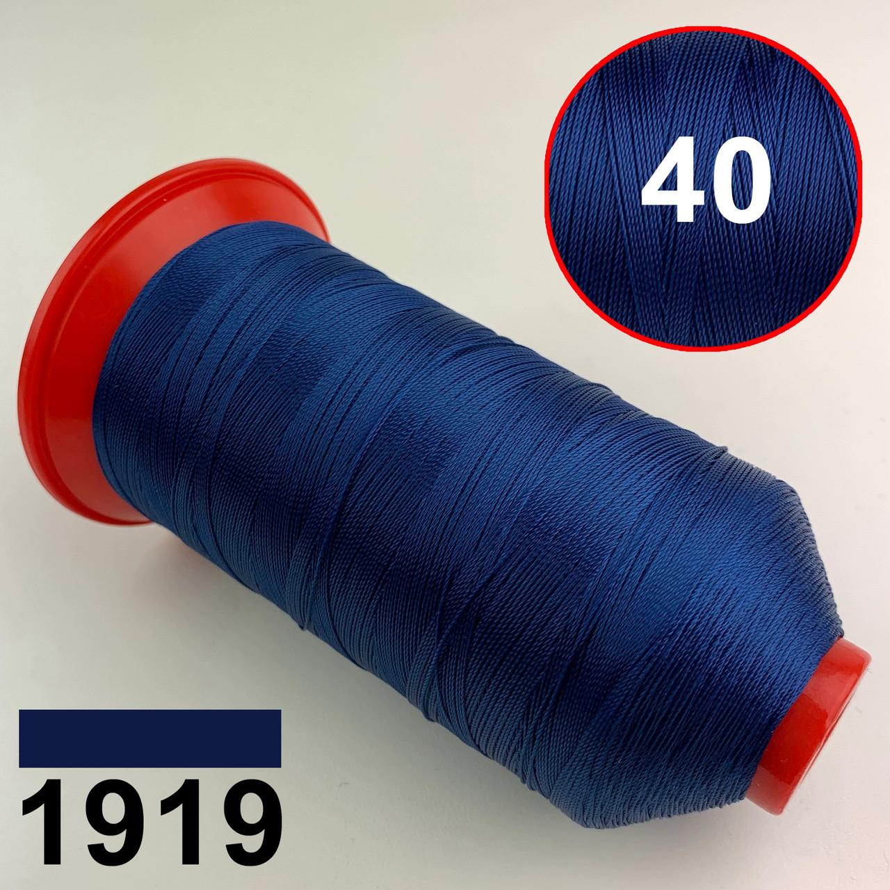 Нитка POLYART(ПОЛИАРТ) N40 колір 1919 темно-синій, для пошиття чохлів на автомобільні сидіння і кермо, 3000м