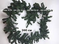 Хвойная гирлянда длиной 260 см новогоднее украшение, Канадская гирлянда